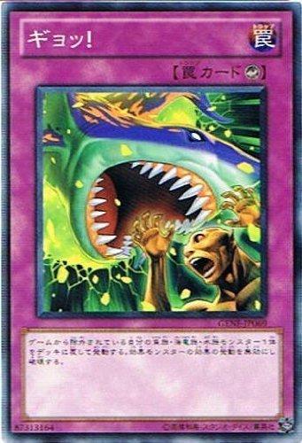 遊戯王 GENF-JP069-N 《ギョッ!》 Normal