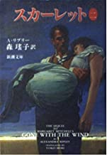 """Scarlett: The Sequel to Margaret Mitchell's """"Gone with the Wind"""" [In Japanese Language] (Volume 2)"""