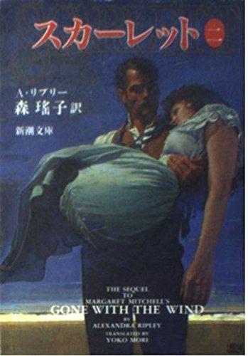 スカーレット (2) (新潮文庫)