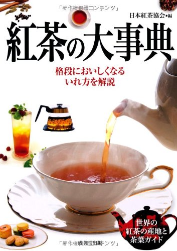 紅茶の大事典