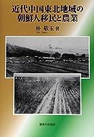 近代中国東北地域の朝鮮人移民と農業