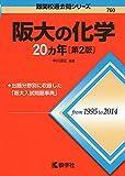 阪大の化学20カ年[第2版] (難関校過去問シリーズ)