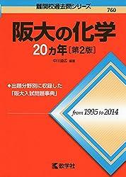 阪大の化学20カ年[第2版] (難関校過去問シリーズ)・赤本・過去問