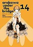 荒川アンダー ザ ブリッジ 14巻 (デジタル版ヤングガンガンコミックス)