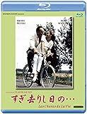 すぎ去りし日の…【ブルーレイ版】[ANRM-22173B][Blu-ray/ブルーレイ] 製品画像