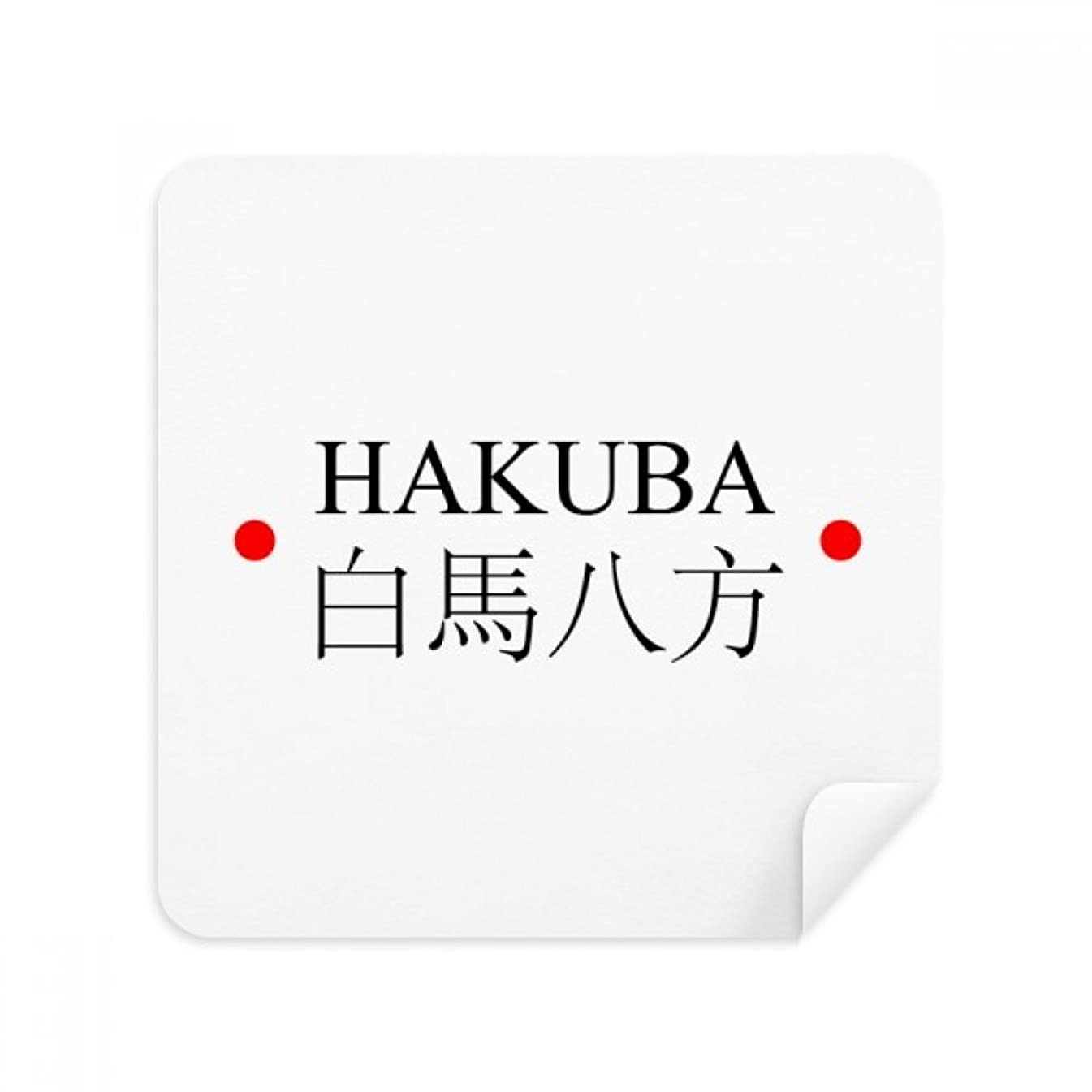 Hakuba Japaness City Name Red Sun Flag Glasses Cleaning Cloth Phone Screen Cleaner Suede Fabric 2pcs