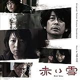 赤い雪 Red Snow (Original Motion Picture Soundtrack)