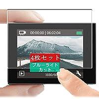 4枚 Sukix ブルーライトカット フィルム 、 Akaso EK7000 Pro 向けの 液晶保護フィルム ブルーライトカットフィルム シート シール 保護フィルム(非 ガラスフィルム 強化ガラス ガラス ) new version