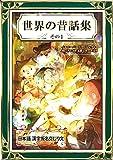 World Fairy tales Collection Vol1 Writing in Kanji Katakana and Hiragana mixed By YellowBirdProject Kiiroitori Books (Japanese Edition)