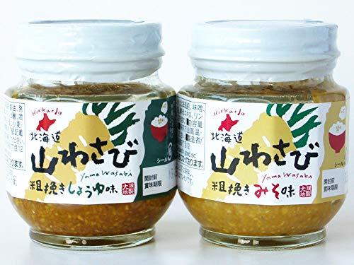 北海道産 山わさびの醤油漬け&味噌味セット