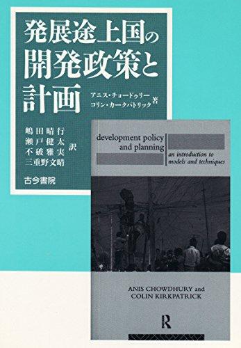 発展途上国の開発政策と計画―モデル化と計画の立て方の詳細を見る