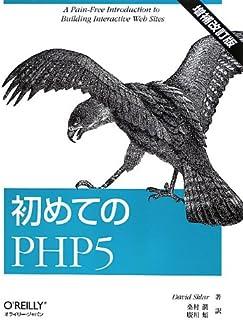 初めてのPHP5 増補改訂版
