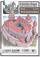 クロイツェンシュタイン城 1/250 シュライバー・ボーゲン<ペーパークラフト>