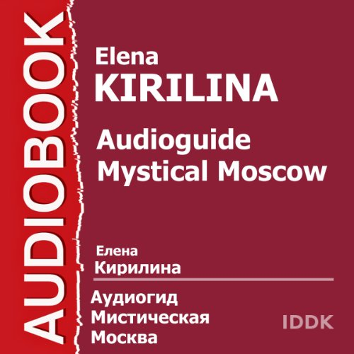 Audioguide: Mystical Moscow [Russian Edition] audiobook cover art