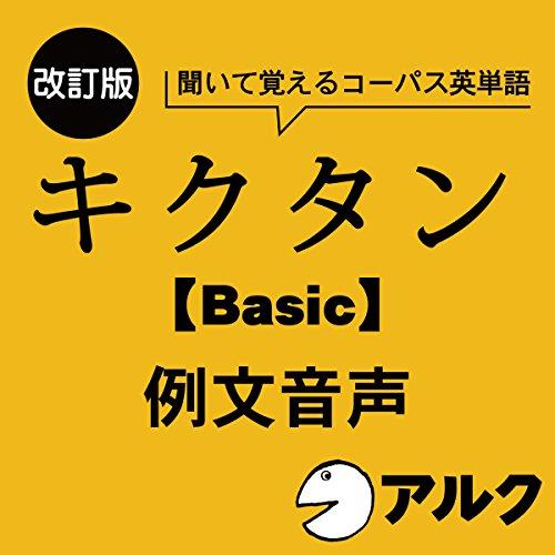 『改訂版 キクタン 【Basic】 4000 例文音声 (アルク/オーディオブック版)』のカバーアート