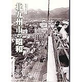 写真アルバム 北九州市の昭和