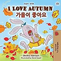 I Love Autumn (English Korean Bilingual Book for Kids) (English Korean Bilingual Collection)