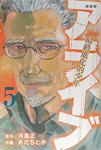 新装版 アライブ 最終進化的少年(5) (講談社コミックス月刊マガジン)