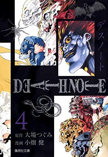 DEATH NOTE 4 (集英社文庫―コミック版)
