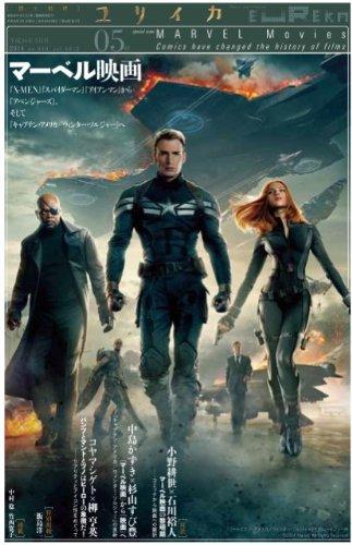 ユリイカ 2014年5月号 特集=マーベル映画 『X-MEN』『スパイダーマン』『アイアンマン』から『アベンジャーズ』、そして『キャプテン・アメリカ/ウィンター・ソルジャー』へ