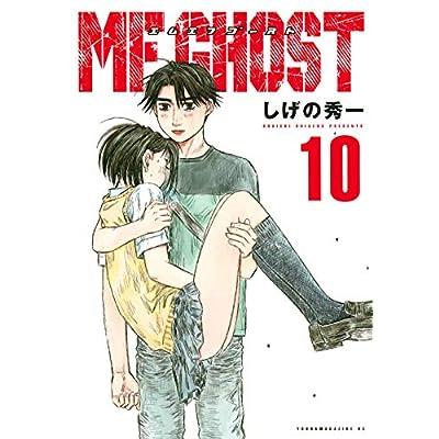 MFゴースト(10) (ヤンマガKCスペシャル)