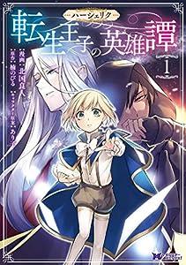 ハーシェリク 転生王子の英雄譚(コミック) : 1 (モンスターコミックスf)