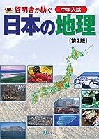 啓明舎が紡ぐ 中学入試 日本の地理[第2版]