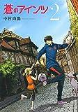 蒼のアインツ コミック 1-2巻セット
