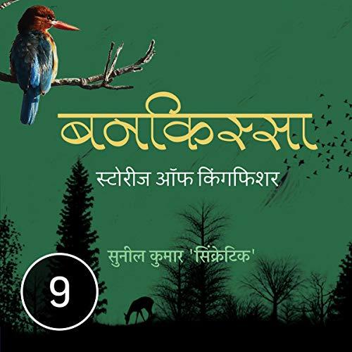 Partantrata Ki Booh cover art