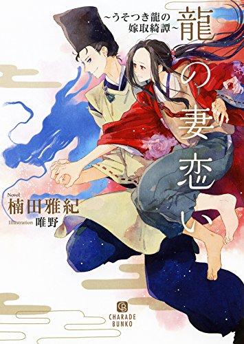 龍の妻恋い ~うそつき龍の嫁取綺譚~ (二見書房 シャレード文庫)の詳細を見る