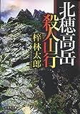 北穂高岳 殺人山行 (文芸社文庫)