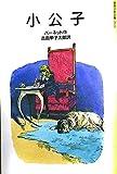 小公子 (岩波少年文庫 (2026))