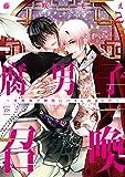 腐男子召喚~異世界で神獣にハメられました~(2) (マージナルコミックス)