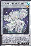 遊戯王 DBAG-JP033 ベアルクティ-ポラリィ (日本語版 スーパーレア) エンシェント・ガーディアンズ