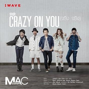 Crazy On You (จริงจริง)