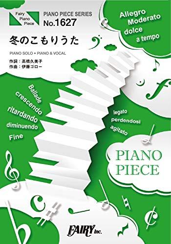 ピアノピースPP1627 冬のこもりうた / 原田知世 (ピアノソロ・ピアノ&ヴォーカル)~『映画 すみっコぐらし とびだす絵本とひみつのコ』主題歌 (PIANO PIECE SERIES)