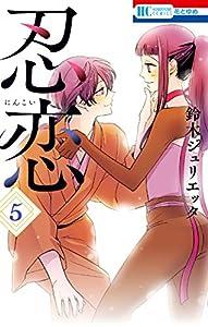 忍恋 5 (花とゆめコミックス)