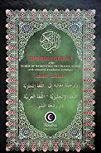 Quran in English and Arabic Text - The Holy Koran with Tajweed, Color Coded, Hardcover Transliteration (Colors May Vary)