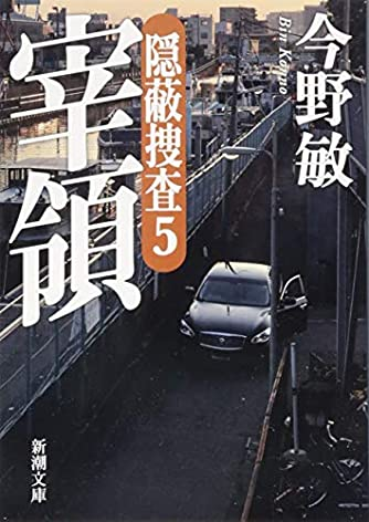 宰領 隠蔽捜査5 (新潮文庫)