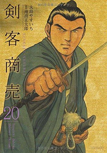 剣客商売 20 (SPコミックス)