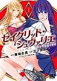 セイクリッド・シュヴァリエ (1) (バーズコミックス)