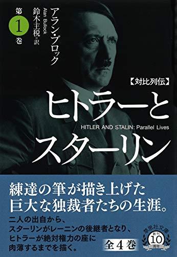 文庫 対比列伝 ヒトラーとスターリン 第1巻