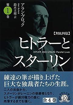 文庫 対比列伝 ヒトラーとスターリン 第1巻 (草思社文庫 ブ 3-1)