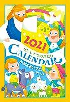 2021年せいしょものがたりカレンダー(10冊)