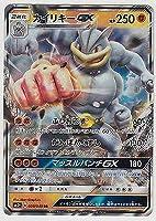 【シングルカード】SM2+)カイリキーGX/RR/029/049