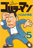 ゴリラーマン(5) (ヤングマガジンコミックス)