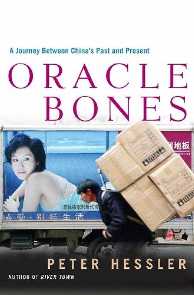篭問題ミリメートルOracle Bones: A Journey Through Time in China (English Edition)