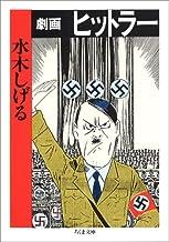 劇画ヒットラー (ちくま文庫 み 4-12)