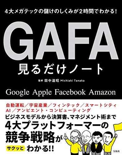 4大メガテックの儲けのしくみが2時間でわかる! GAFA見るだけノートの詳細を見る