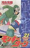 モンキーターン(21) (少年サンデーコミックス)